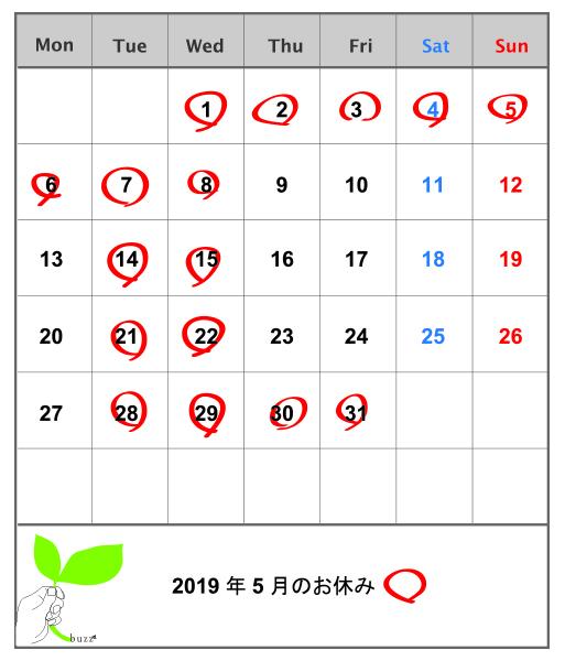 20195月の休み.jpg
