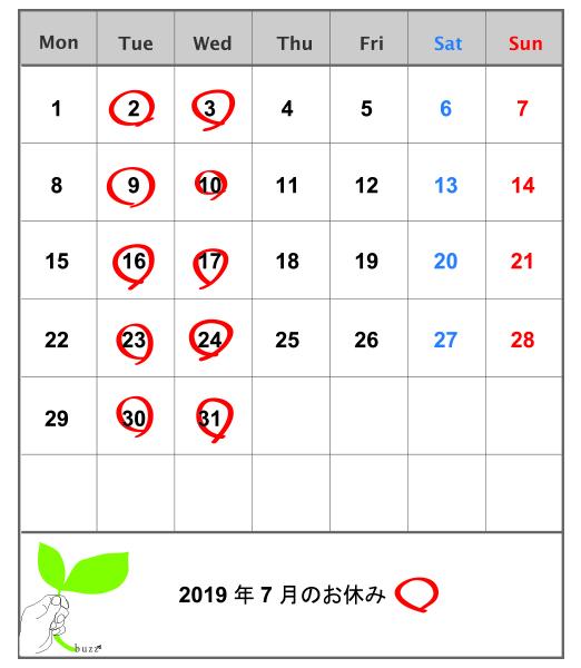20197月のお休み.jpg