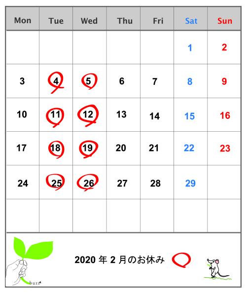 2020年2月のお休み.jpg