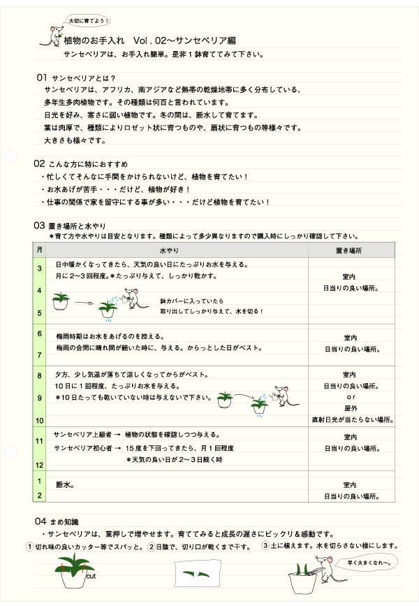 hp用メンテナンス2-1.jpg